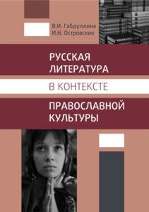 Русская литература в контексте православной культуры